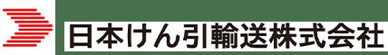 日本けん引輸送株式会社